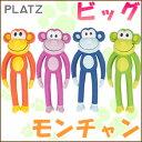 プラッツ/PLATZ ビッグ モンチャン/5000円以上で送料無料/あす楽 対応/犬 おもちゃ/ラテックス/