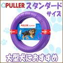 プラー スタンダード/5000円以上で送料無料/犬 おもちゃ/犬用 おもちゃ/犬 散歩 トレーニング/