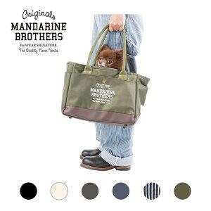MANDARINE BROTHERS(マンダリンブラザーズ) MINI CARRY BAG ミニキャリーバッグ/ ライトデニム・ホワイト・カーキ【送料無料】犬 バッグ かばん おしゃれ かわいい ペット 旅行 パピー 小型犬 超小型