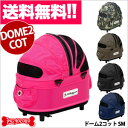 Air Buggy for Dog DOME2COT エアバギーフォードッグ ドーム2コットSM 小型犬 中型犬 多頭飼 エアバギー/ペット カート/ キャリー...
