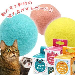 ニャンダボール【音鳴り】フェレット 猫 ねこ 小動物 犬 ドッグ おもちゃ 玩具 ボール おもちゃ 小さめ フェルト 鳴き声 転がし おもしろ 一人遊び
