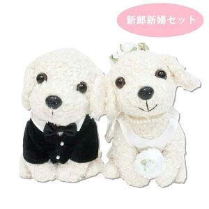 ウェディング トイプードル ホワイト(53033) プードル トイプードル 雑貨 ぬいぐるみ プレゼント 結婚 結婚式 ウェルカムドール ウェディング