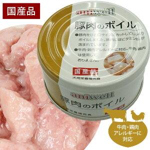 アニウェル 豚肉のボイル 85g【国産】【犬用栄養補完食】 犬 ドッグ フード 缶詰 豚肉 ビタミンB1 代謝 低カロリー 低アレルギー オールステージ ウェットフード