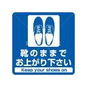 【平滑面用】靴のままでお上がり下さい 32×32cm フロアステッカー シール フロア 床 壁 ピクトサイン ピクトマーク