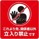 【凹凸面用】禁止系サイン 立入禁止 H580×W580 フロアステッカー シール フロア 床 壁 ピクトサイン ピクトマーク