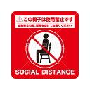 【平滑面用】この椅子は使用禁止です 32×32cm フロアステッカー シール フロア 床 壁 ピクトサイン ピクトマーク コロナウイルス感染防止対策