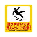 【平滑面用】滑りやすいです。足もと注意 15×15cm フロアステッカー シール フロア 床 壁 ピクトサイン ピクトマーク