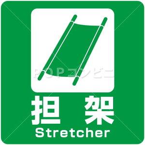 【凹凸面用】担架 25×25cm フロアステッカー シール フロア 床 壁 ピクトサイン ピクトマーク