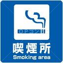 【凹凸面用】一般系サイン 喫煙所 58×58cm フロアステッカー シール フロア 床 壁 ピクトサイン ピクトマーク