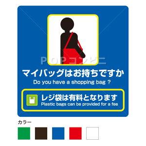 【凹凸面用】マイバックはお持ちですか 25×25cm フロアステッカー シール フロア 床 壁 ピクトサイン ピクトマーク エコバック レジ