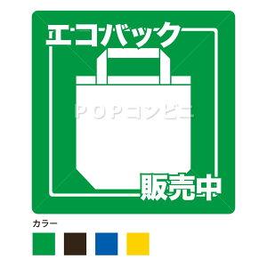 【平滑面用】エコバック販売中 32×32cm フロアステッカー シール フロア 床 壁 ピクトサイン ピクトマーク レジ