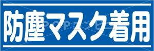 【平滑面用】防塵マスク着用 18×54cm フロアステッカー シール フロア 床 壁 ピクトサイン ピクトマーク