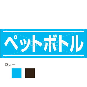 【平滑面用】ペットボトル 18×54cm フロアステッカー シール フロア 床 壁 ピクトサイン ピクトマーク