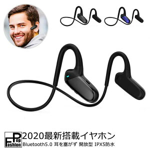 Bluetooth イヤホン 耳を塞がず 開放型 スポーツ 骨伝導 イヤホン 高音質 両耳通話 耳掛け式 液体シリコン 軽量快適 ワイヤレス イヤホン ブルートゥース イヤホン 安全 無線 ハンズフリー通話