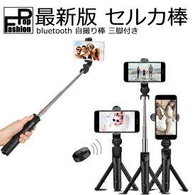 セルカ棒 三脚 スマホ三脚 じどり棒 bluetooth 自撮り棒 selfie stick ミニ三脚 シャッターボタン付き スマホ 撮影 スマートフォン三脚 セルカ棒 iPhoneX/iPhone6/7/8plus/Samsung/Nexus/GoPro等使用可能