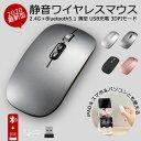 即納 ワイヤレスマウス Bluetooth 充電式 マウス 2.4GHz デュアルモード 無線マウス 高精度 薄型 省エネルギー ノート…