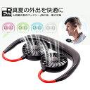 ハンズフリー ポータブル 扇風機 ダブルファン 携帯 持ち運び ヘッドホン型扇風機 USB 充電式 FAN 首かけ 肩かけ 小…