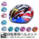 子供用 ヘルメット 子供 ヘルメット 子供用 自転車 ヘルメット 48-58cm サイクリング スケートボード用 キッズ ヘルメ…