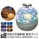 最新版 スタープロジェクターライト 星空ライト 音楽再生 寝かしつけ用おもちゃ ナイトライト 360度回転ライト 6種類…