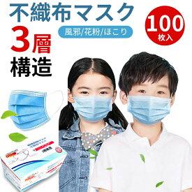 マスク 小さめ 在庫あり キッズ 防護マスク 花粉症 対策 三層構造 不織布マスク 男女兼用 ブルー 使い捨て 花粉対策 100枚入り 小さめ