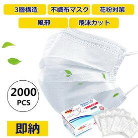 「マスク 在庫あり 箱」マスク 2000枚 箱 不織布マスク ホワイトマスク 3層構造 使い捨てマスク 箱入り ゴム 不織布 メルトブローン 男女兼用 ウィルス対策 ますく ウイルス 防塵 花粉 飛沫感染対策 インフルエンザ 風邪 mask 送料無料