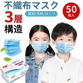 マスク 在庫あり 小さめ 箱 50枚 不織布 防護マスク 3層構造 ますく フェイスマスク 男女兼用 花粉症対策 花粉 インフルエンザ 風邪 masuku 使い捨て キッズ用 使い捨て