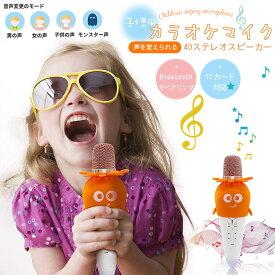 2021最新 子供 カラオケマイク bluetooth スピーカー 高音質サラウンドステレオ デュエット可 音声変更機能付き7色LEDライト原音をオフ可能 日本語説明書付き Android/iPhone/PCに対応 子供用 小学生 女の子 男の子 こども キッズ 誕生日 贈り物 入学式 プレゼント