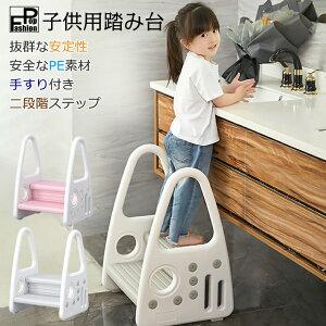キッズステップ 子供用踏み台 踏み台 子ども ステップ 2段階 洗面所 手洗い トイレ キッチン 安定 かわいい カラフル 幼稚園 保育園 安全 滑り止め 大人/子供兼用 手すり エコ 省エネ 環境に