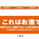 レールPOP お酒コーナー 年間POP レールPOP  BH8-0984 コート110kg 6.5×89cm