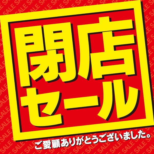 テーマポスター 閉店セール(黄文字)(10枚パック)