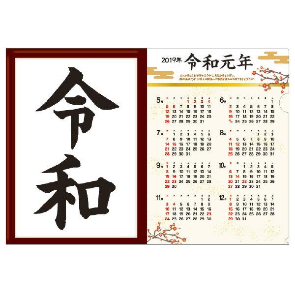 【1枚あたり60円】令和 クリアファイル A4(100枚入) 新元号 改元 奉祝 平成ありがとう※4月24日から順次発送