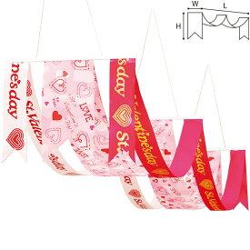 バレンタイン2連ペナント|バレンタイン装飾デコレーション