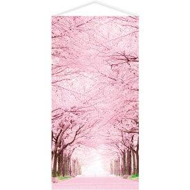 桜並木タペストリー H180×W90cm テトロンポンジ【1入】