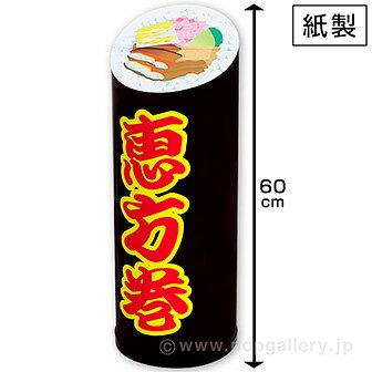恵方巻スタンドPOP(大)
