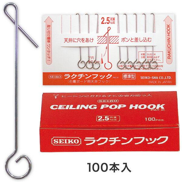 ラクチンフック(100本入) 器具 ポスター吊り器具  KC8-0010  L43mm フック部/Φ6mm