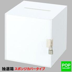 アクリル応募箱(白)鍵付き 抽選グッズ 抽選箱・応募箱・募金箱  RY8-0168 アクリル2mm(t) 20×20×20cm