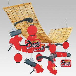 うなぎスダレハンガー 夏POP  うなぎ・土用 丑の日  TA8-1007 不織布・天然素材・紙・PET H40×W40×L150cm