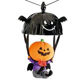 パラシュートパンプキン|ハロウィンの吊り装飾