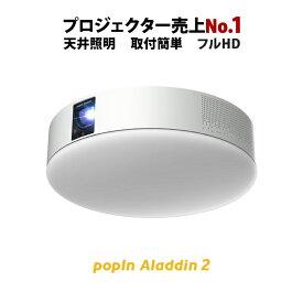 6畳でも100インチ プロジェクター売上No.1 popIn Aladdin 2 ポップインアラジン プロジェクター 短焦点 LEDシーリングライト スピーカー フルHD 天井 照明 ホームシアター 映画 テレビ スマホ bluetooth
