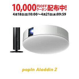 もう、テレビは不要 popIn Aladdin 2 × 推奨テレビチューナー 10,000円OFF 4/18(日)10:00から4/21(水)9:59まで テレビ 小型 地上波 ワイアレス 32型 40型 壁掛け スクリーンレス 天井 大画面 プロジェクター 単焦点 フルHD ホームシアター