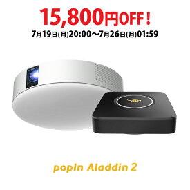 【記念特価15,800円OFF】ワイヤレスHDMI Aladdin Connector セット 15,800円OFF 7/19(月)20:00から7/26(月)1:59まで 大画面でゲームやブルーレイを楽しもう プロジェクター売上No.1 popIn Aladdin 2 ポップインアラジン 短焦点 LEDシーリングライト スピーカー フルHD