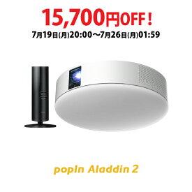 もう、テレビは不要 popIn Aladdin 2 × 推奨テレビチューナー 15,700円OFF 7/19(月)20:00から7/26(月)1:59まで テレビ 小型 地上波 ワイアレス 32型 40型 壁掛け スクリーンレス 天井 大画面 プロジェクター 単焦点 フルHD ホームシアター