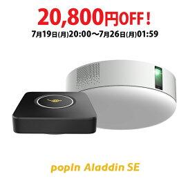 【記念特価20,800円OFF】ワイヤレスHDMI Aladdin Connector セット 20,800円OFF 7/19(月)20:00から7/26(月)1:59まで 大画面でゲームやブルーレイを楽しもう プロジェクター売上No.1 popIn Aladdin SE ポップインアラジン LEDシーリングライト スピーカー フルHD テレビ