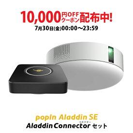 ワイヤレスHDMI Aladdin Connector セット 10,000円OFF 7/30(金)0:00から23:59まで 画面でゲームやブルーレイを楽しもう プロジェクター売上No.1 popIn Aladdin SE ポップインアラジン LEDシーリングライト スピーカー フルHD テレビ