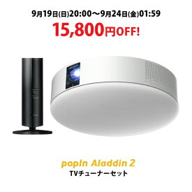 【15,800円OFF】もう、テレビは不要 popIn Aladdin 2 × 推奨テレビチューナー 小型 地上波 ワイアレス 32型 40型 壁掛け スクリーンレス 天井 大画面 プロジェクター 単焦点 フルHD ホームシアター
