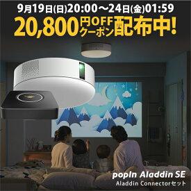 【20,800円OFF】ワイヤレスHDMI Aladdin Connector セット 画面でゲームやブルーレイを楽しもう プロジェクター売上No.1 popIn Aladdin SE ポップインアラジン LEDシーリングライト スピーカー フルHD テレビ