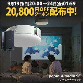 【20,800円OFF】もう、テレビは不要 popIn Aladdin SE × 推奨テレビチューナー 小型 テレビ 地上波 ワイアレス 32型 40型 大型 壁掛け スクリーンレス 天井 大画面 プロジェクター フルHD スピーカー 映画 ホームシアター