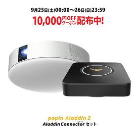 【48時間限定10,000円OFF】ワイヤレスHDMI Aladdin Connector セット 大画面でゲームやブルーレイを楽しもう プロジェクター売上No.1 popIn Aladdin 2 ポップインアラジン 短焦点 LEDシーリングライト スピーカー フルHD