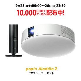 【48時間限定10,000円OFF】もう、テレビは不要 popIn Aladdin 2 × 推奨テレビチューナー 小型 地上波 ワイアレス 32型 40型 壁掛け スクリーンレス 天井 大画面 プロジェクター 単焦点 フルHD ホームシアター