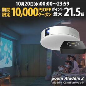 【24時間限定10,000円OFF】ワイヤレスHDMI Aladdin Connector セット 大画面でゲームやブルーレイを楽しもう プロジェクター売上No.1 popIn Aladdin 2 ポップインアラジン 短焦点 LEDシーリングライト スピーカー フルHD